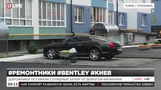 А в Киеве креативные рабочие ложат освальт