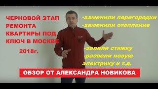 Черновой ремонт квартиры в Москве. Ремонт квартиры под ключ в процессе .