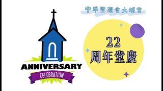 Publication Date: 2020-09-12 | Video Title: 中華聖潔會大埔堂22周年回顧
