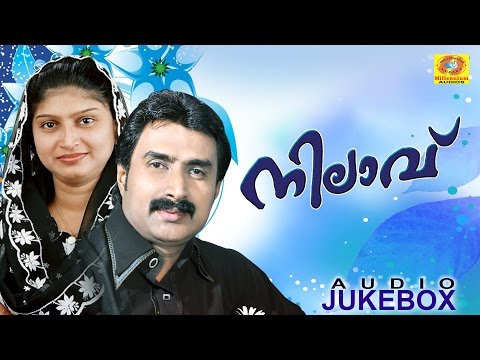 Mappilapattukal | Nilavu Vol 1 | Malayalam Mappila Songs | Audio Jukebox