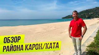 Недвижимость на Пхукете Обзор раи онов Карон и Ката Раи оны острова Пхукет Пляжи Пхукета Таиланд