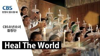 [CBS소년소녀합창단] Heal the world