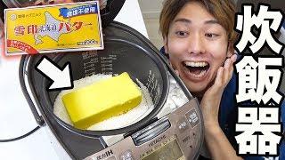 炊飯器にバター丸ごと1本入れてご飯炊いてみたwwww thumbnail