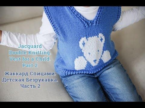 Вязаная безрукавка спицами для ребенка. Часть 2/Knit Vest. Part 2.
