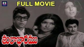 Thulabharam Telugu Full Movie | Chalam | Sharada | Pendyala Naganjaneyulu | Telugu Full Screen