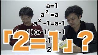 【思考実験】「2=1」の証明を解いてみた【数学】