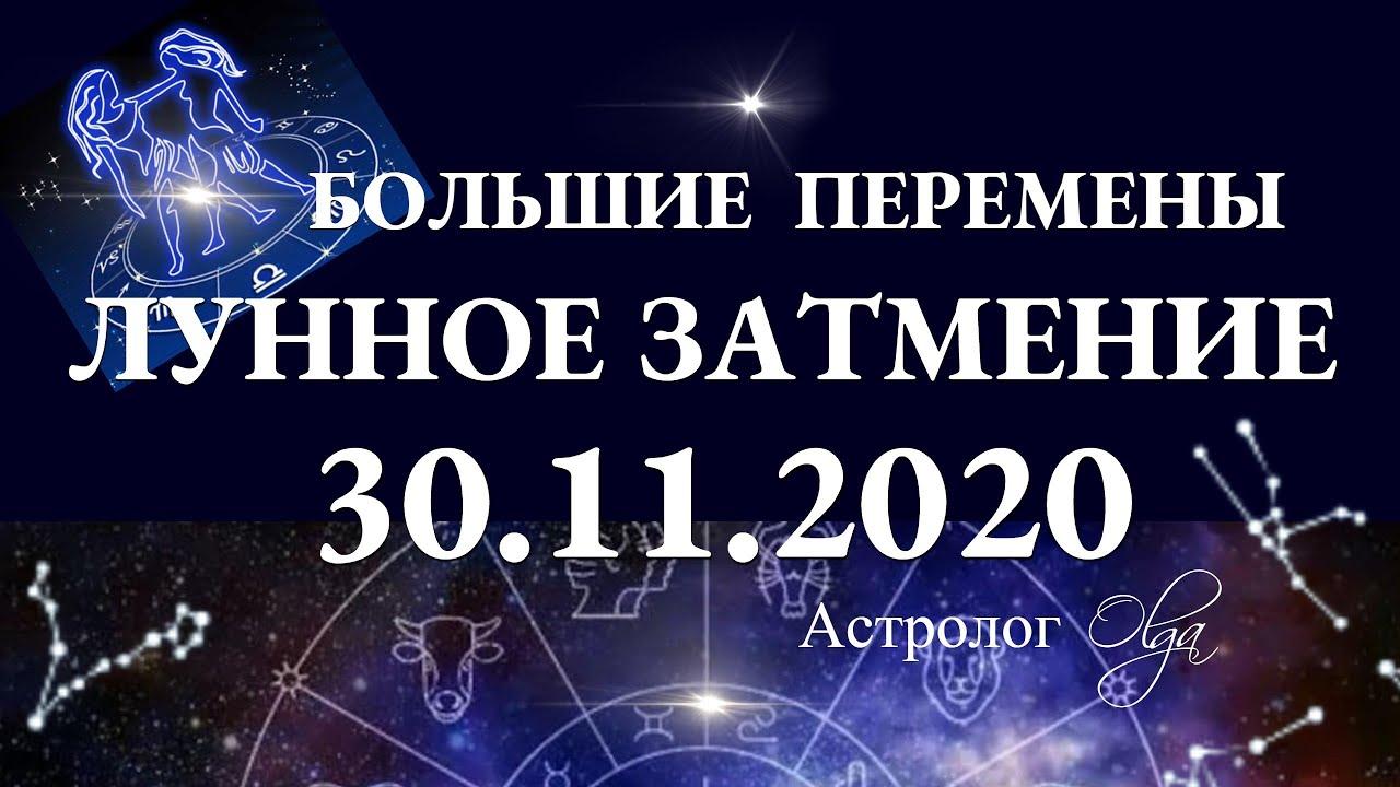 ДОЛГОЖДАННЫЕ ПЕРЕМЕНЫ-ЛУННОЕ ЗАТМЕНИЕ 30.11.2020 в БЛИЗНЕЦАХ ГОРОСКОП для ВСЕХ ЗНАКОВ. Астролог Olga