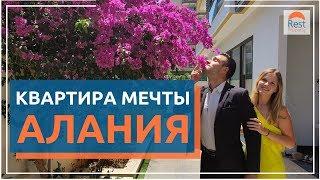 Купить недвижимость в Турции. Алания район Оба. Лучшие цены    RestProperty