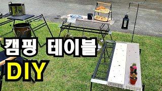 캠핑용테이블 만들기 / 직접만든 캠핑테이블 / 캠핑테이…