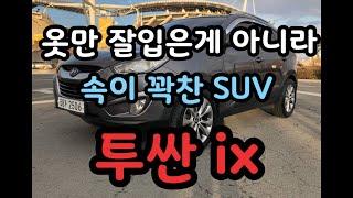201228 투싼ix LX 럭셔리 2012년형 2011…