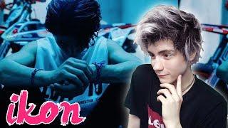 IKON - '죽겠다(KILLING ME)' M/V Реакция | IKON | Реакция на IKON KILLING ME | IKON Реакция