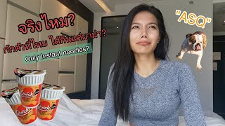 กักตัว 14 วัน จ่ายเงินเอง แต่ได้กินแค่มาม่า จริงไหม? | ASQ  in THAILAND with A Little bit of Spain.