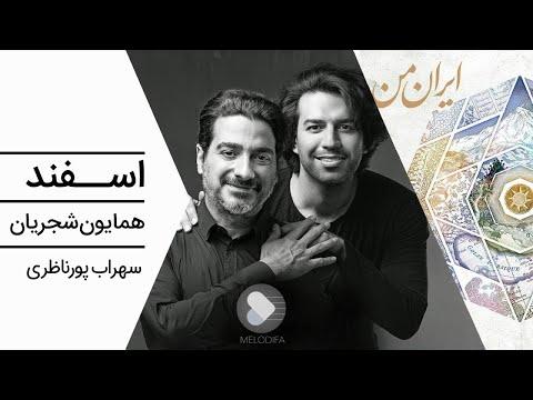 Homayoun Shajarian - Esfand (همایون شجریان و سهراب پورناظری - اسفند)