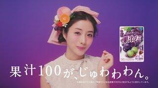 果汁100が、じゅわわわん。 石原さとみ出演WEB限定動画! ▽ブランドサイ...