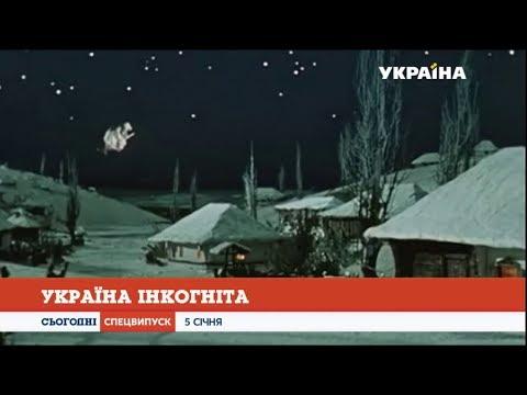 Україна Інкгоніта: гоголівська
