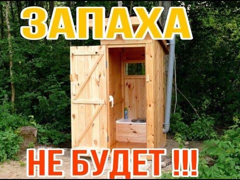 Уличный туалет без запаха Насыпьте это и он больше не будет вонять Запаха не будет целый год