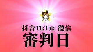 抖音TikTok遭遇最悲催命运,又一个华为!美欧继续出手制裁中国极权,停不下来|制裁力度是不是不够、到底有没有用