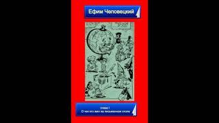 Приключения шахматного солдата Пешкина Ефим Чеповецкий