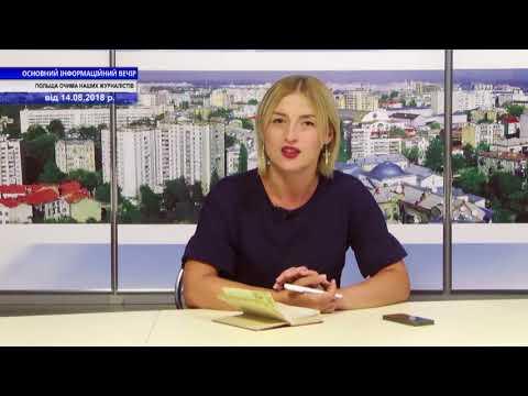 TV7plus: ОСНОВНИЙ ІНФОРМАЦІЙНИЙ ВЕЧІР ОБЛАСТІ . Запис від 14 серпня . Польща очима наших журналістів .