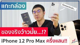 แกะกล่อง iPhone 12 Pro Max ของจริงว้าวมั้ย!? ในราคาครึ่งแสน!!  อาตี๋รีวิว EP.413