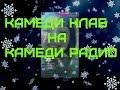 Марина Кравец Андрей Аверин Зураб Матуа Дмитрий Сорокин на Камеди радио в инстаграме mp3