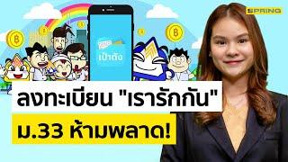 ลงทะเบียน www.ม33เรารักกัน.com รับเงิน 4,000 บาท 21 ก.พ. 64