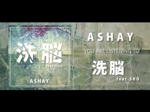 Ashay - 洗脳 (feat.Sho)