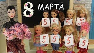 ЧУЖОЙ ПОДАРОК НА 8 МАРТА Мультик Барби Школа Играем в Куклы Игрушки Для девочек
