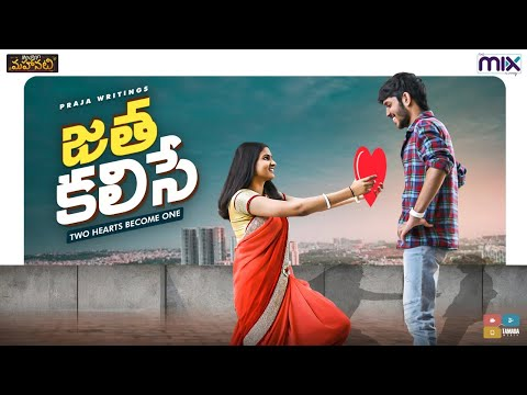 Jatha Kalise || Modern Mahanati || The Mix By Wirally || Tamada Media