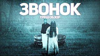 Звонок - ТРЕШ ОБЗОР на фильм