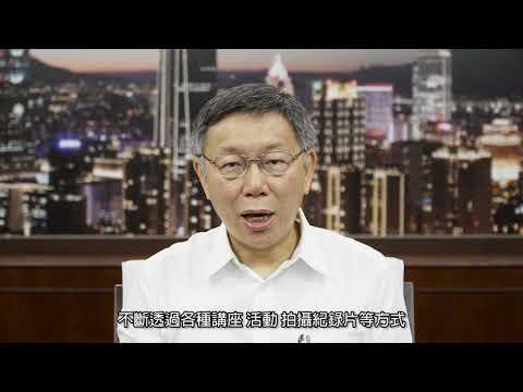 生命美學首映會花絮 柯文哲市長