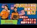 【アメリカ☆かぼちゃコンテストで1位を狙え②】カービング・お祭り編