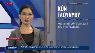 Басты жаңалықтар. 01.11.2019 күнгі шығарылым / Túski format