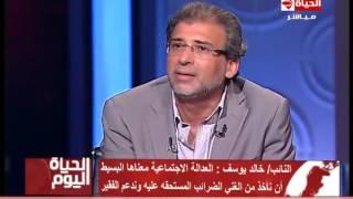 فيديو.. خالد يوسف مطالبا بتحقيق العدالة الاجتماعية: يجب أن يتحمل الأغنياء فقر الفقراء