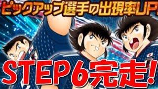【たたかえドリームチーム】実況#670 日本アカでもステップ完走!Pulling All 6 Steps JP Account【Captain tsubasa dream team】