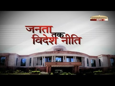 Special Report - Foreign Policy: For the people, to the people | Janata Tak Videsh Neeti