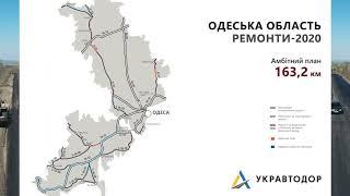 Одесская область.   Строительство и ремонт дорог.  #Велике_Будівництво #Не_Ной_А_Строй