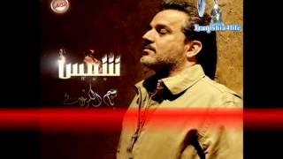 باسم الكربلائي - شمس Bassim Al Karbalai - Shams 1433 - 2012