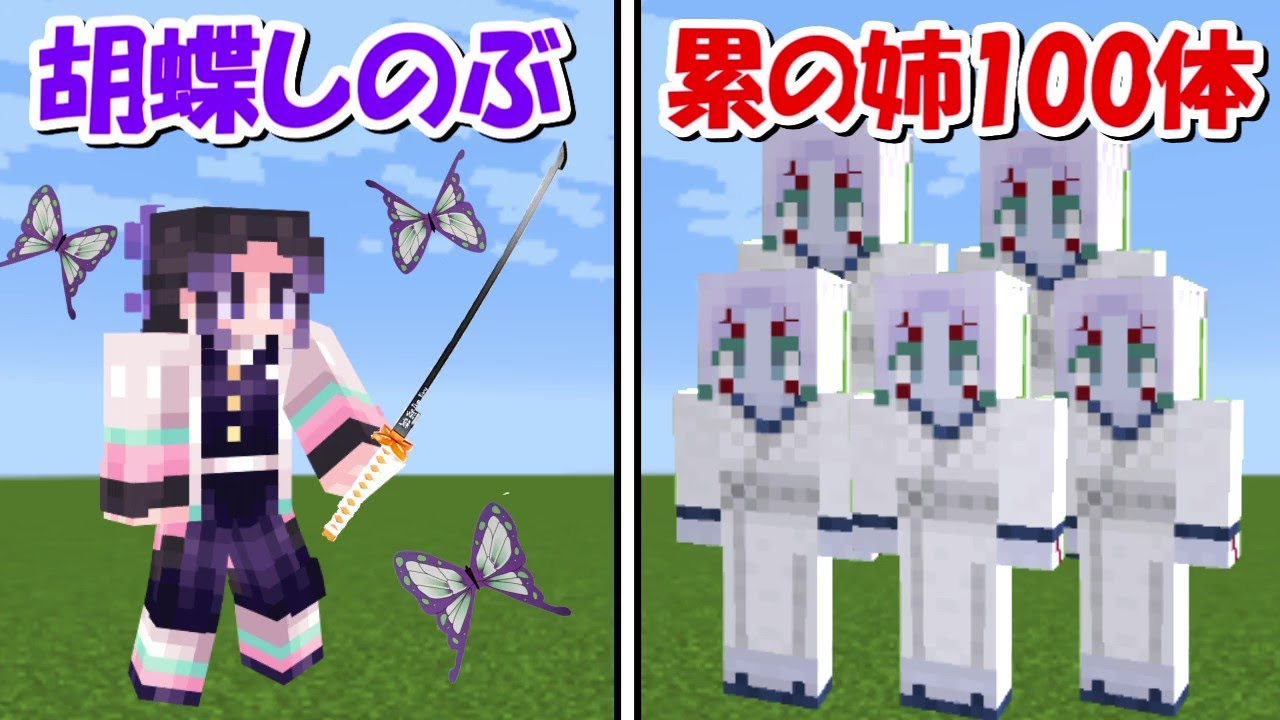 【Minecraft】胡蝶しのぶvs累の姉100体!!どっちが強い!? -DEMON SLAYER Kimetsu no Yaiba-