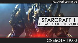 StarCraft II: Legacy of the Void - Полное прохождение