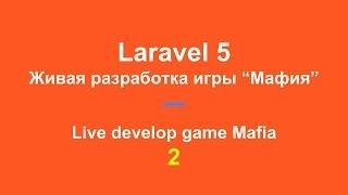 2. Запись прямой трансляции. Живая разработка сайта(Создание веб-интерфейса для ролевой игры
