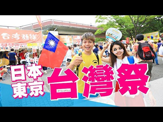 日本舉辦的台灣祭!滷肉飯一碗賣125元!嚇死我啦!【蔡阿嘎Life】