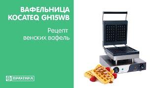 Вафельница Kocateq GH15WB | Рецепт венских вафель