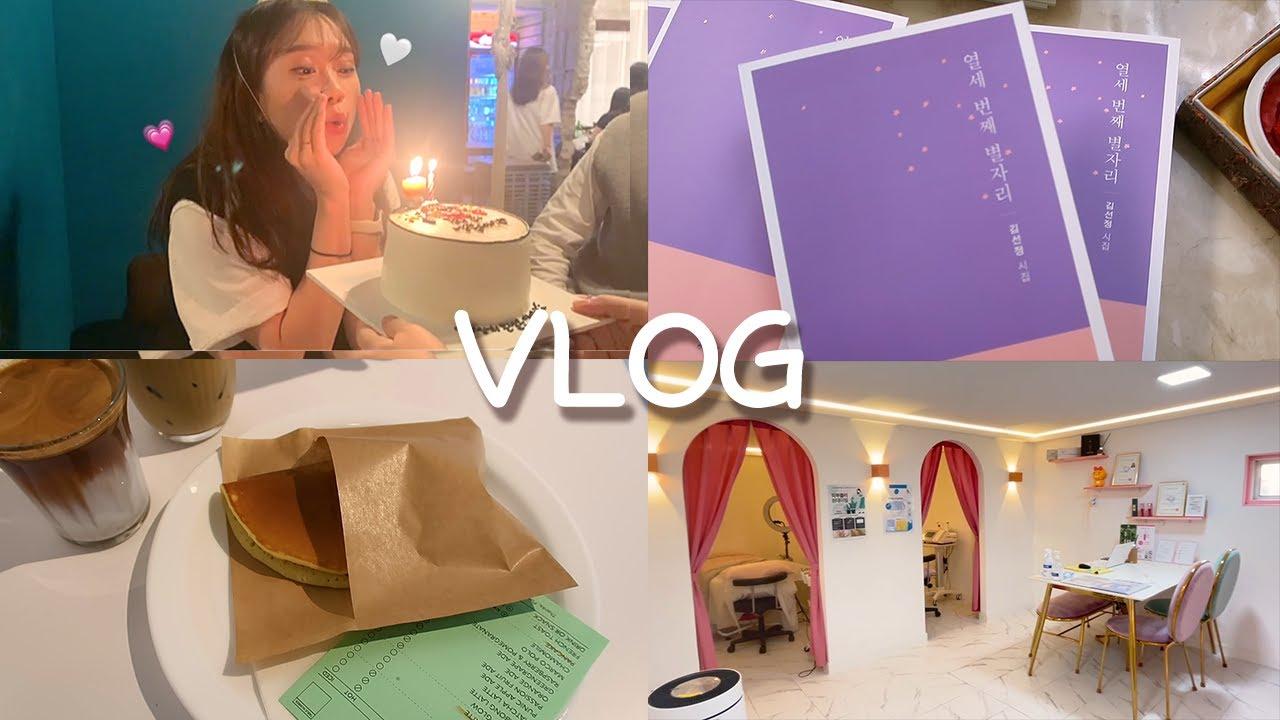[VLOG] 다시 돌아온 5월, 나의 생일달|스킨플래닝, 언박싱, 아웃백, 열세번째별자리