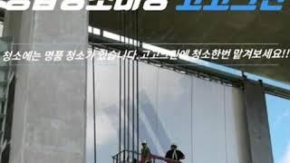 고고크린(공장창고청소)현장영상