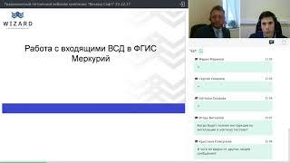 Меркурий Россельхознадзор обучение   Вебинар по ФГИС «Меркурий»
