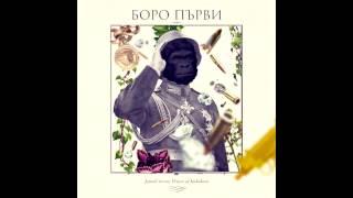 11.БОРО ПЪРВИ - Outro (prod. BOREAU)