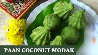 Paan Coconut Modak Recipe in Hindi   पान कोकनट मोदक   Instant Modak Recipe For Ganpati