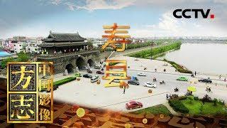 《中国影像方志》 第260集 安徽寿县篇  CCTV科教