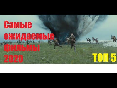 ФИЛЬМЫ  К ОБЯЗАТЕЛЬНОМУ ПРОСМОТРУ В 2020 ГОДУ/ТОП5/САМОЕ ЛУЧШЕЕ!!!